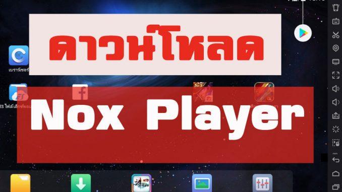 download nox player
