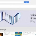 Google Play Store คืออะไร มาทำความรู้จักกัน