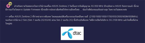 dtac-pantip