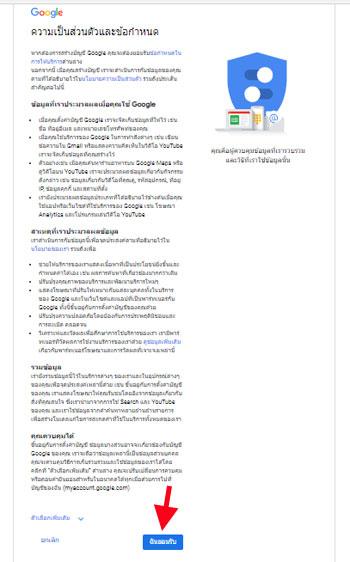 gmail ความเป็นส่วนตัวและข้อกำหนด