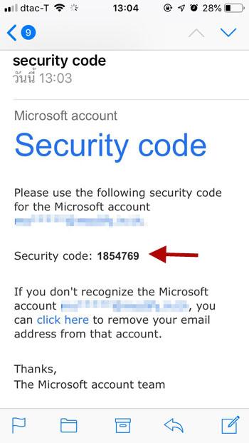 email verify microsoft
