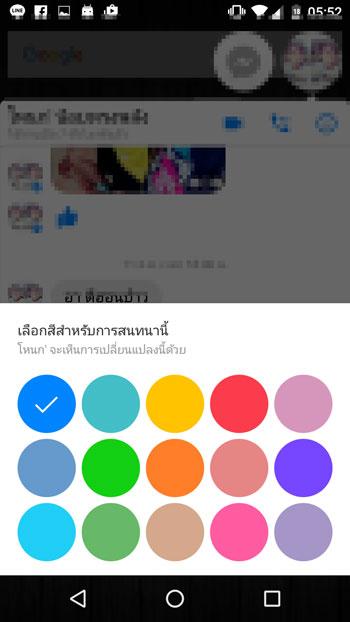 เปลี่ยนสีข้อความ Facebook Messenger