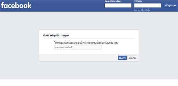 ลืมรหัส facebook identify