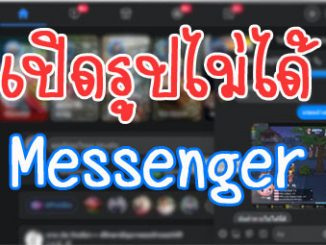 Messenger เปิดรูปไม่ได้