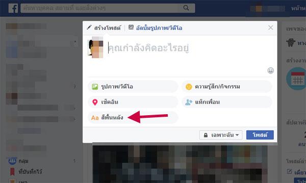 facebook โพสต์สีพื้นหลัง