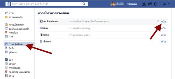 facebook-setting