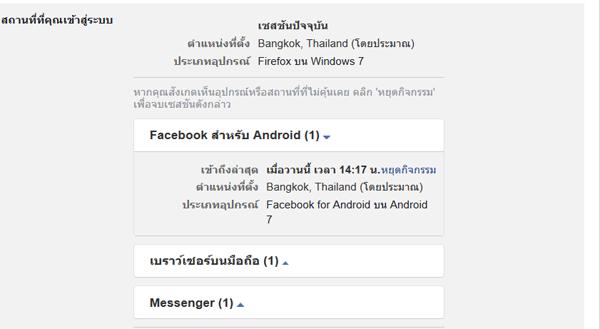 facebook ตั้งค่า