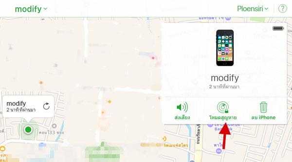 โหมดสูญหาย iPhone