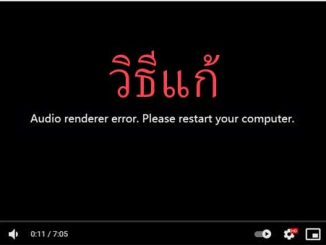 Audio renderer error. Please restart your computer.