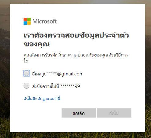 ลืมรหัสผ่าน hotmail