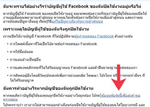 ใช้แบบฟอร์มนี้เพื่อส่งคำขอตรวจสอบ facebook
