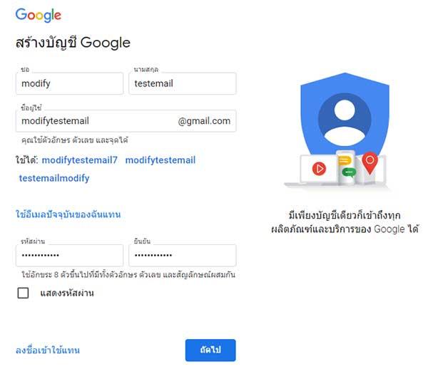 สมัคร Gmail ฟอร์ม 1