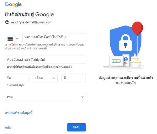 ฟอร์มการสมัคร Gmail หน้ากรอกวันเดือนปีเกิดและเบอร์โทรศัพท์