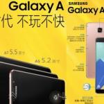 Samsung Galaxy A9 เปิดตัวแล้ว ในประเทศจีน หน้าจอสะใจ 6 นิ้ว