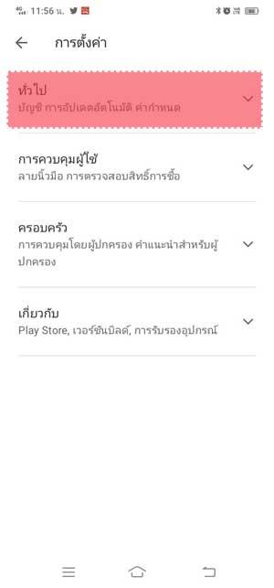 ทั่วไป Google Play