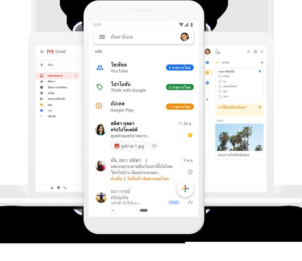 บริการ Gmail