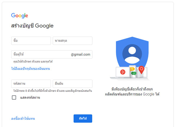 signup Gmail
