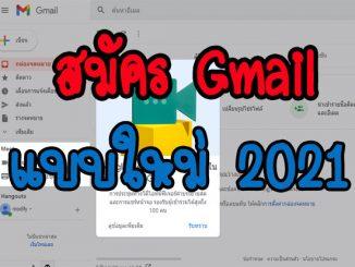 วิธีสมัคร Gmail