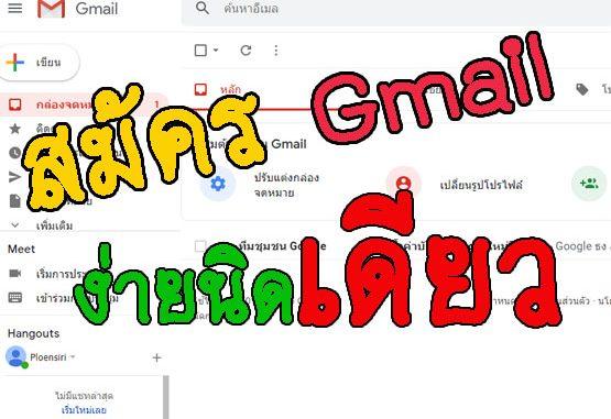 สมัคร Gmail ง่ายนิดเดียว