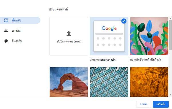 google chrome background