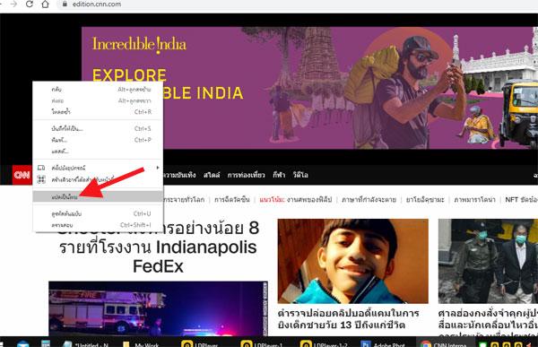 google chrome แปลภาษาไทย
