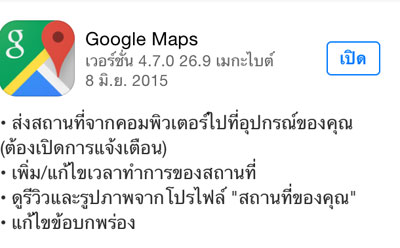 google-maps-4.74