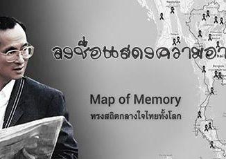 Map of Memory