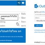 สมัคร Hotmail.com ใหม่ 2015 หรือชื่อใหม่ Outlook.com