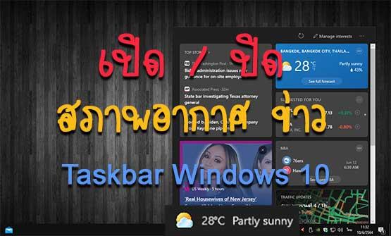 วิธีปิด Weather ตรง Taskbar ใน Windows 10