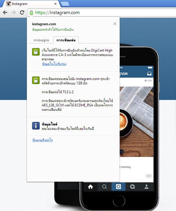 Instagram ใช้ HTTPS