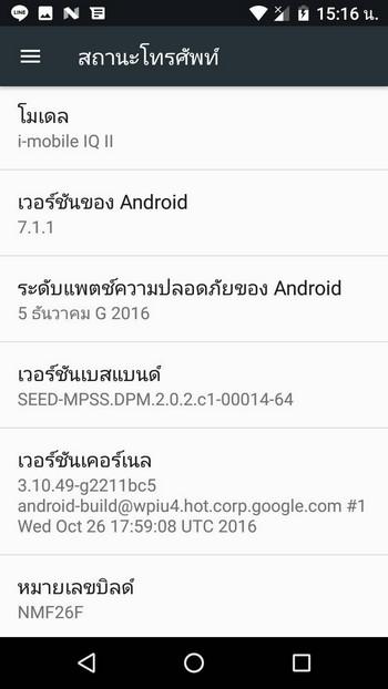 i-Mobile IQ II Android 7.1.1 Nougat