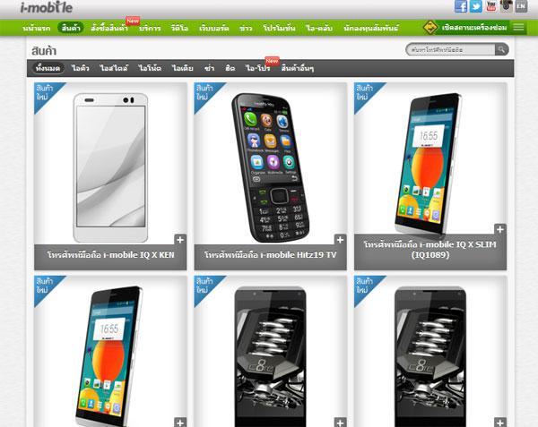 i-mobile สินค้า