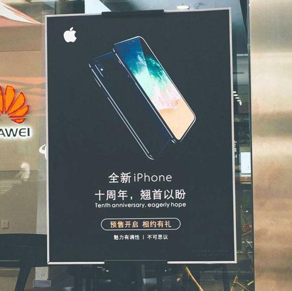 iPhone 8 โปรโมชั่น จีน