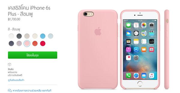 เคสซิลิโคน iPhone 6s Plus ราคา 1,700 บาท
