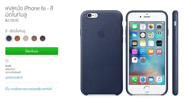 เคสหนัง iPhone 6s - 2,100.00 บาท