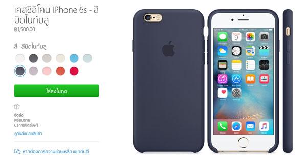 เคสซิลิโคน iPhone 6s