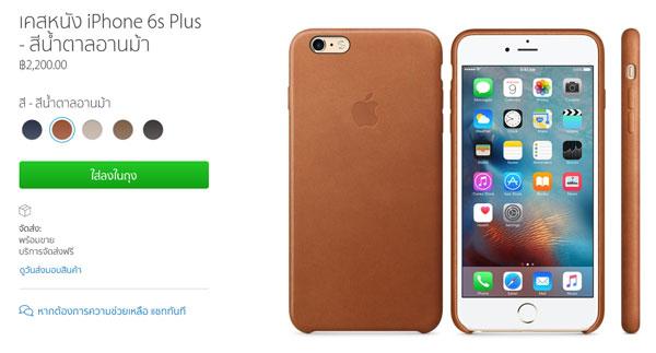 เคสหนัง iPhone 6s Plus