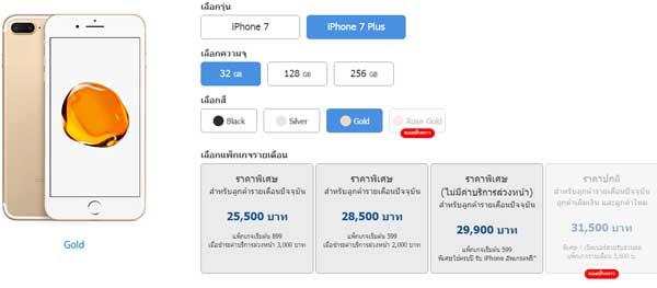 iphone-7-dac