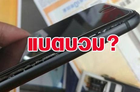 iPhone 8 แบตบวม