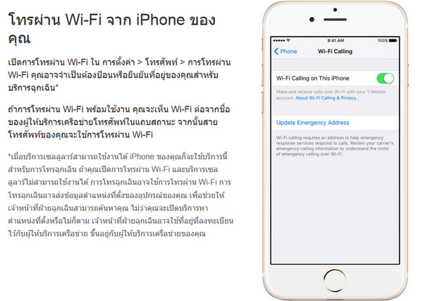 iPhone-WiFi-calling