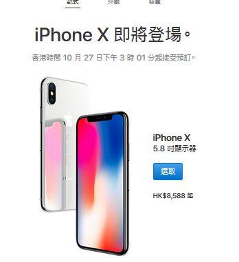 iPhone X ฮ่องกง