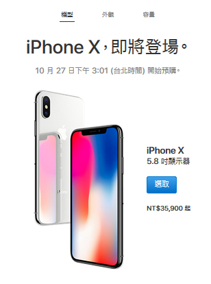 ราคา iPhone X ไต้หวัน