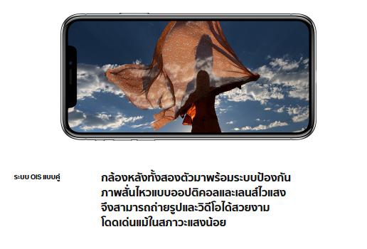 กล้องหลังทั้งสองตัวมาพร้อมระบบป้องกัน ภาพสั่นไหวแบบออปติคอลและเลนส์ไวแสง จึงสามารถถ่ายรูปและวิดีโอได้สวยงาม โดดเด่นแม้ในสภาวะแสงน้อย