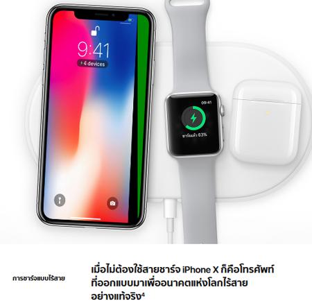 เมื่อไม่ต้องใช้สายชาร์จ iPhone X ก็คือโทรศัพท์ ที่ออกแบบมาเพื่ออนาคตแห่งโลกไร้สาย อย่างแท้จริง