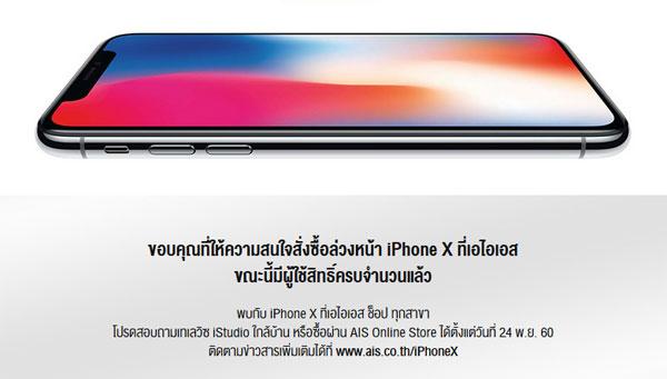 ขอบคุณที่ให้ความสนใจสั่งซื้อล่วงหน้า iPhone X ที่เอไอเอส ขณะนี้มีผู้ใช้สิทธิ์ครบจำนวนแล้ว พบกับ iPhone X ที่เอไอเอส ช็อป ทุกสาขา โปรดสอบถามเทเลวิซ iStudio ใกล้บ้าน หรือซื้อผ่าน AIS Online Store ได้ตั้งแต่วันที่ 24 พ.ย. 60