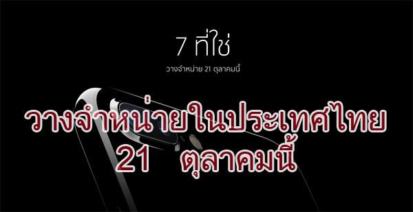 iphone7 thailand