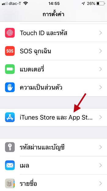 iTunes Store และ App Store