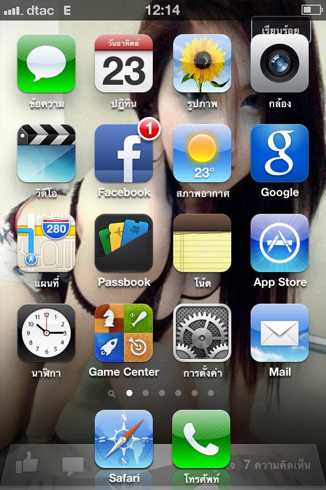iOS บน iPhone