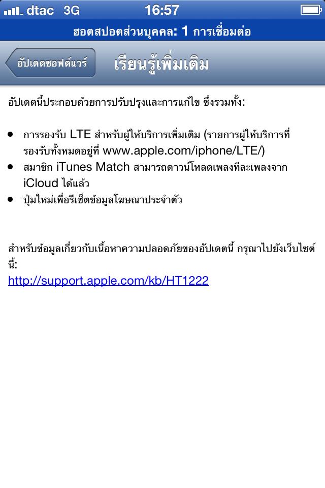 รายละเอียดการอัพเดท iOS 6.1