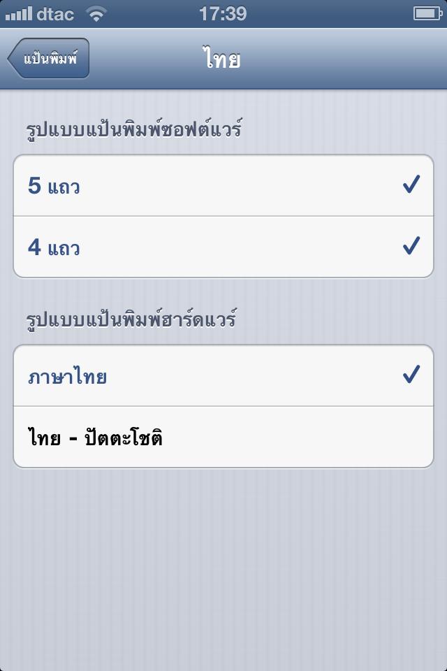 หลังอัพเดท iOS 6.1 จะมีแป้มพิมพ์ให้เลือกแบบ 4 แถว หรือ 5 แถว